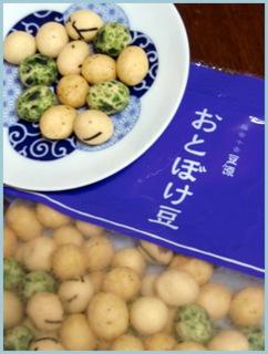 おとぼけ豆.JPG