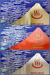 富士山三フジ.jpg