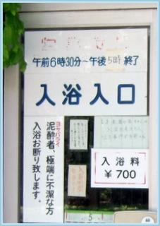 観音温泉.JPG